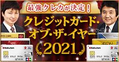 2021年の「おすすめクレジットカード」は? 専門家が選んだ最強カードを公開!詳しくはコチラ!【Credit Card of the Year 2020】クレジットカードの専門家が選んだ 2021年のおすすめカードを発表! 詳しくはこちら!