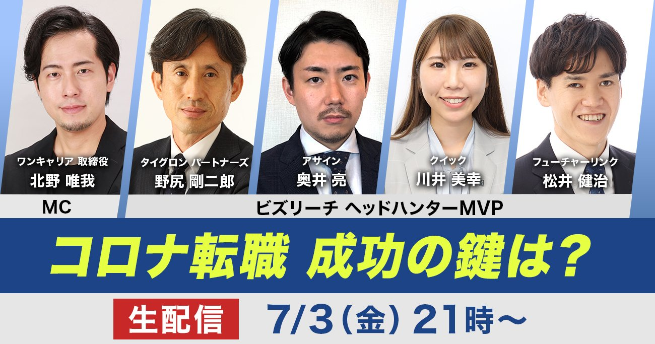 【動画】転職成功の鍵とは?トップ転職エージェント4人×北野唯我氏が語り尽くす!