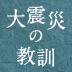 「までい」の心で村を復興させる帰村を諦めては日本の恥だ――菅野典雄・飯舘村村長インタビュー