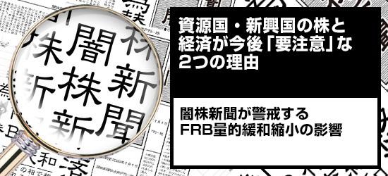 資源国・新興国の株と経済が今後「要注意」な2つの理由 闇株新聞が警戒するFRB量的緩和縮小の影響