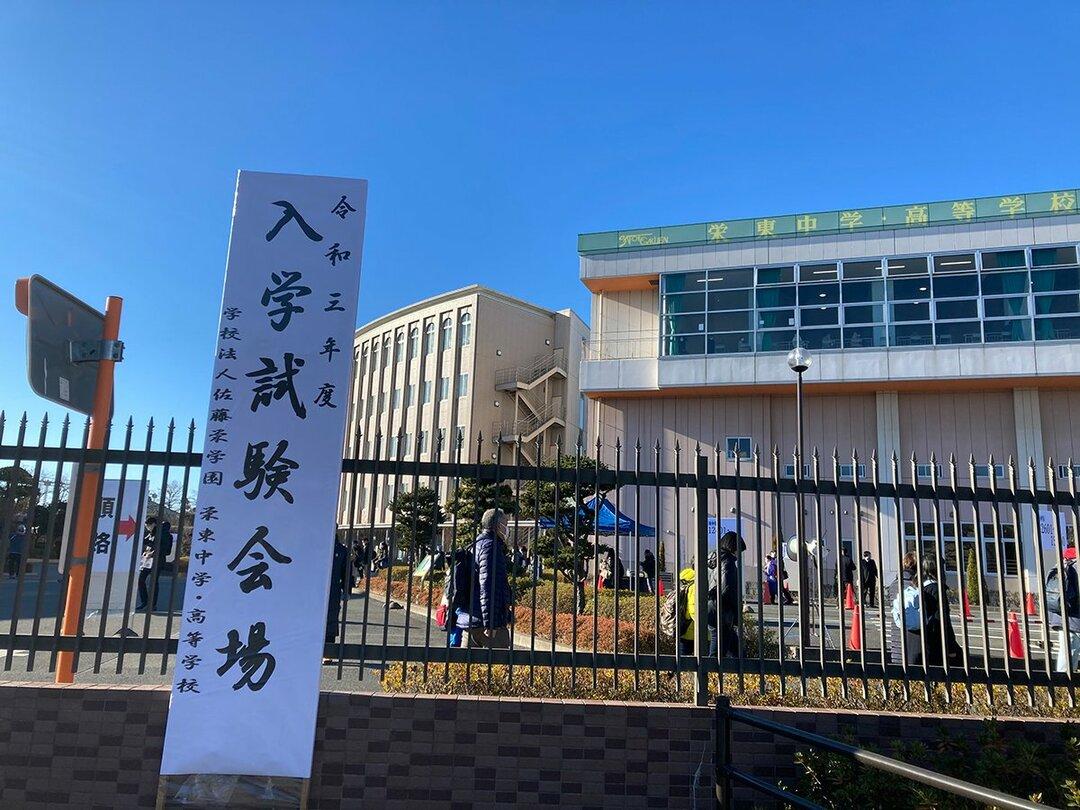 首都圏「中学受験」、緊急事態宣言下の最新動向【2021年入試版】