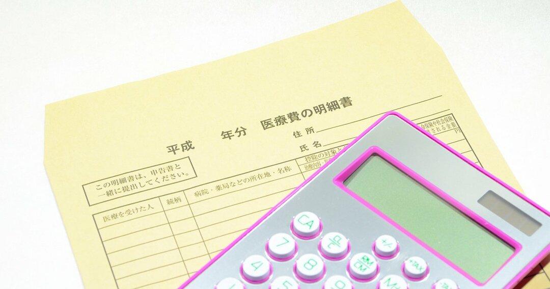 医療費控除とセルフメディケーション税制
