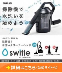 「岐阜県七宗町」の「水の力で掃除する・SiRiusswitle」