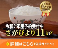 「佐賀県上峰町」の「令和2年産 さがびより11kg」