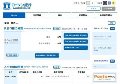 ローソン銀行のトップページ