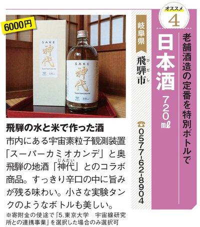 飛騨市 日本酒