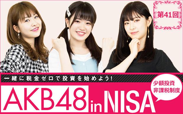 AKB_NISA_014
