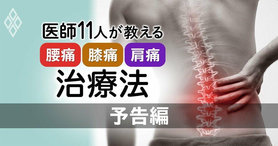 医師11人が教える「腰痛・膝痛・肩痛」治療法#予告編
