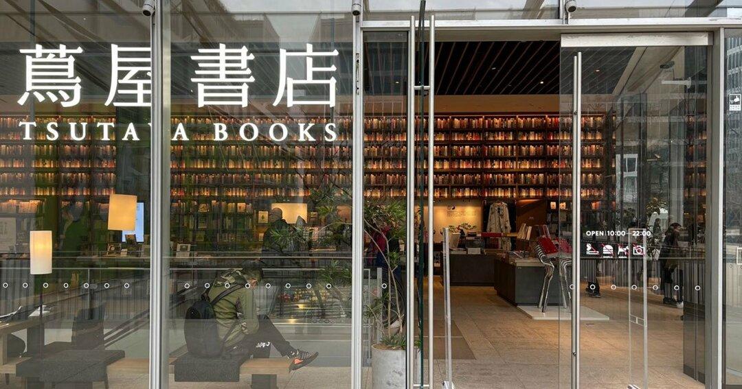 杭州市内にオープンした蔦屋書店