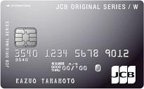 「JCB CARD W(ダブル)」のカードフェイス