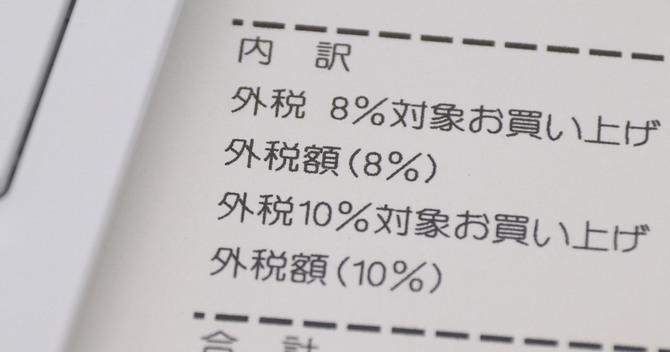 消費増税10パーセント