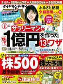 ダイヤモンド・ザイ8月号好評発売中!