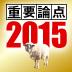 """【2015年の世界経済】緩やかな成長シナリオを脅かす""""逆オイルショック"""""""