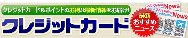 クレジットカードおすすめ最新ニュース[2019年]
