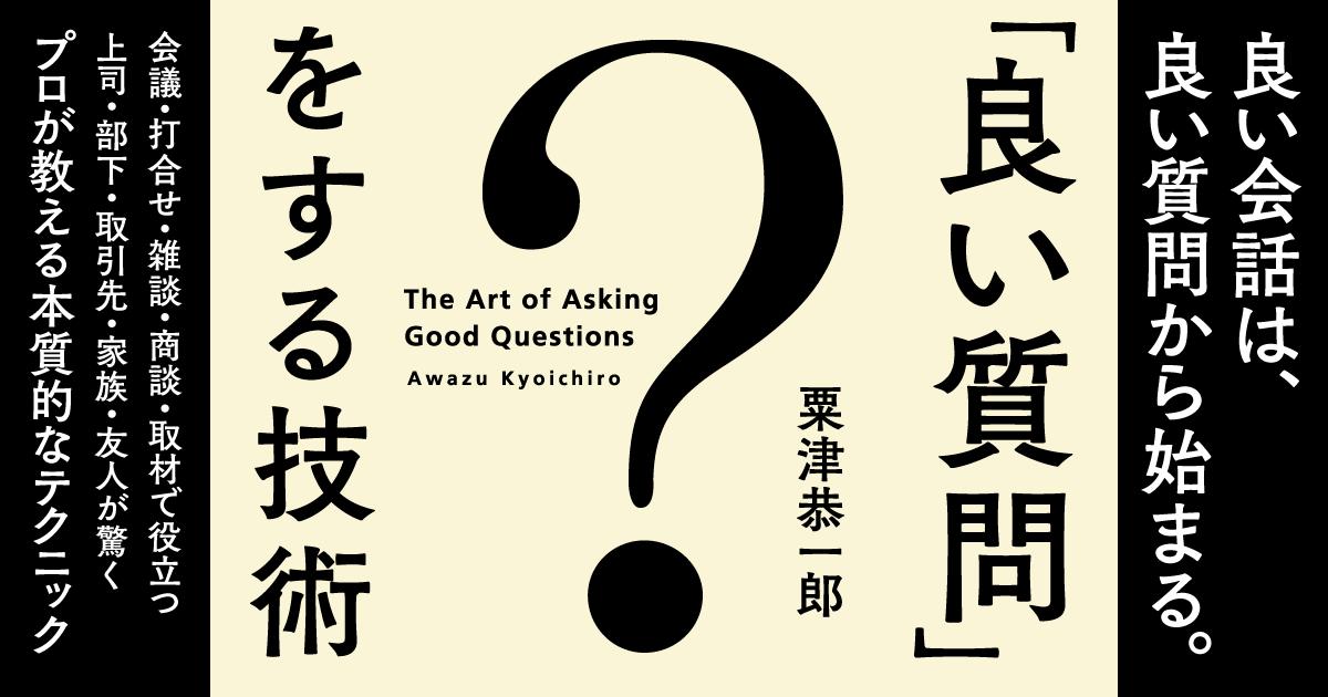 「良い質問」にはどのような価値があるのか?