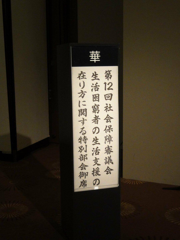 生活困窮者は日本経済低迷の犯人か!?<br />再起の可能性を奪いかねない厚労省の困窮者支援策