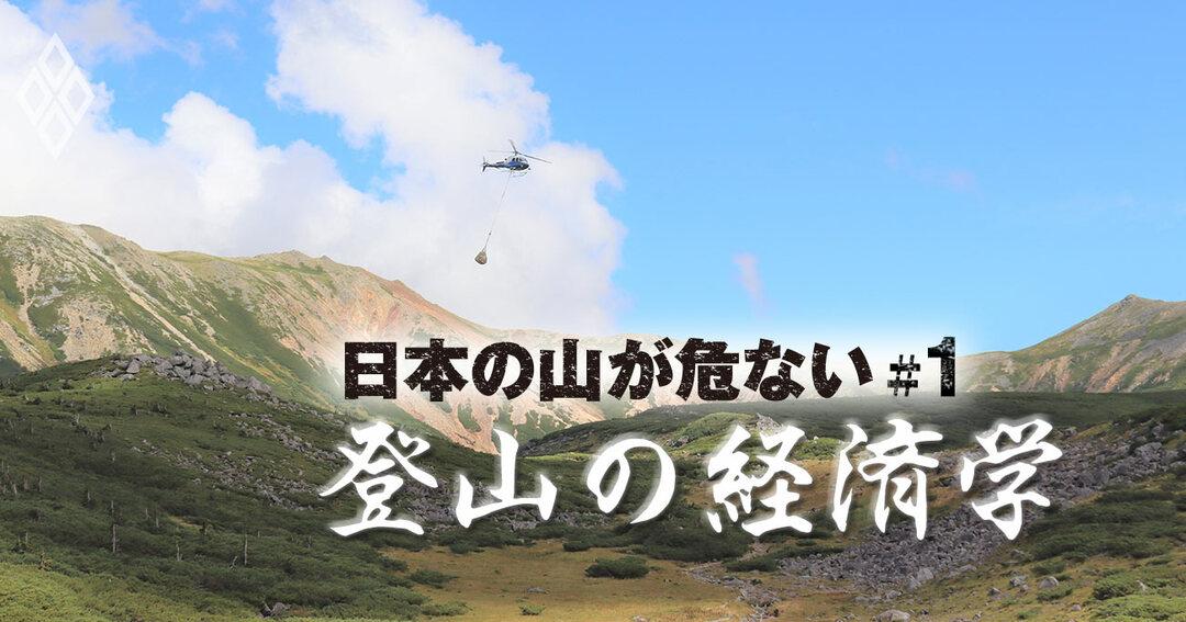 日本の山が危ない 登山の経済学#1