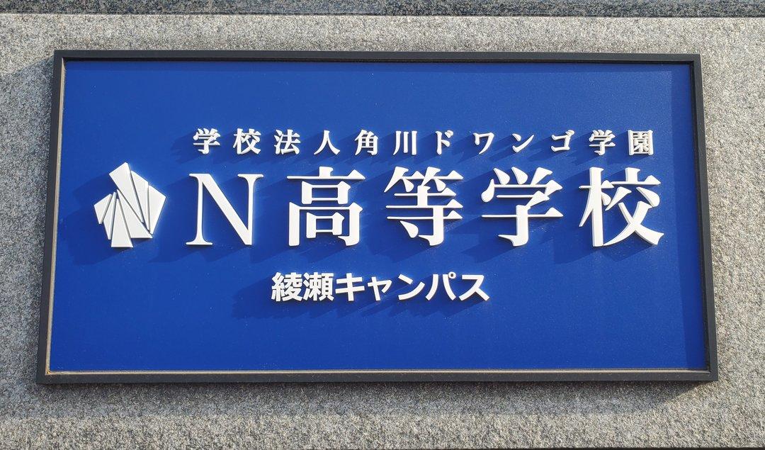 角川ドワンゴ「N高」に労基法違反で是正勧告!150人を担任し休憩も取れず