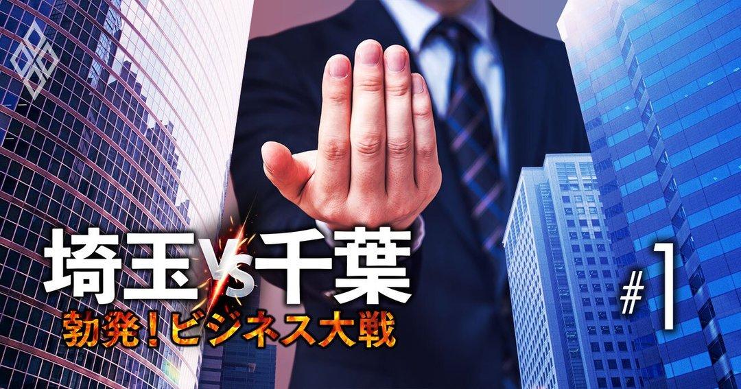 埼玉vs千葉 勃発!ビジネス大戦#1