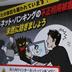 とうとう日本でもネットバンキング不正送金が本格化 法人被害激増、「対策しなければ補償はなし」