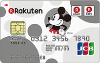 「楽天カード(ディズニー・デザイン)」のカードフェイス