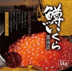 「北海道長万部町」の「鱒いくら醤油漬 1kg」
