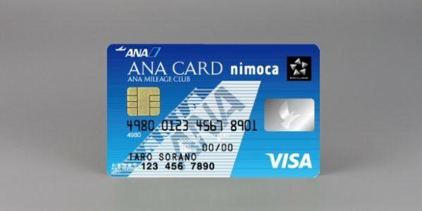 ANA VISA nimocaカード(ANA nimoca)