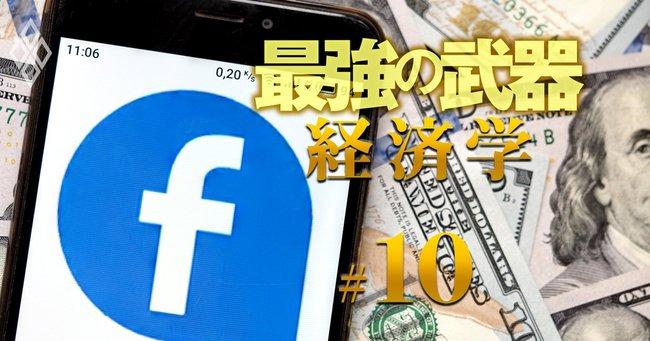 フェイスブックの収益源、広告料金システムを支える「オークション理論」の中身