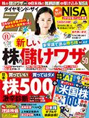 ダイヤモンド・ザイ11月号好評発売中!