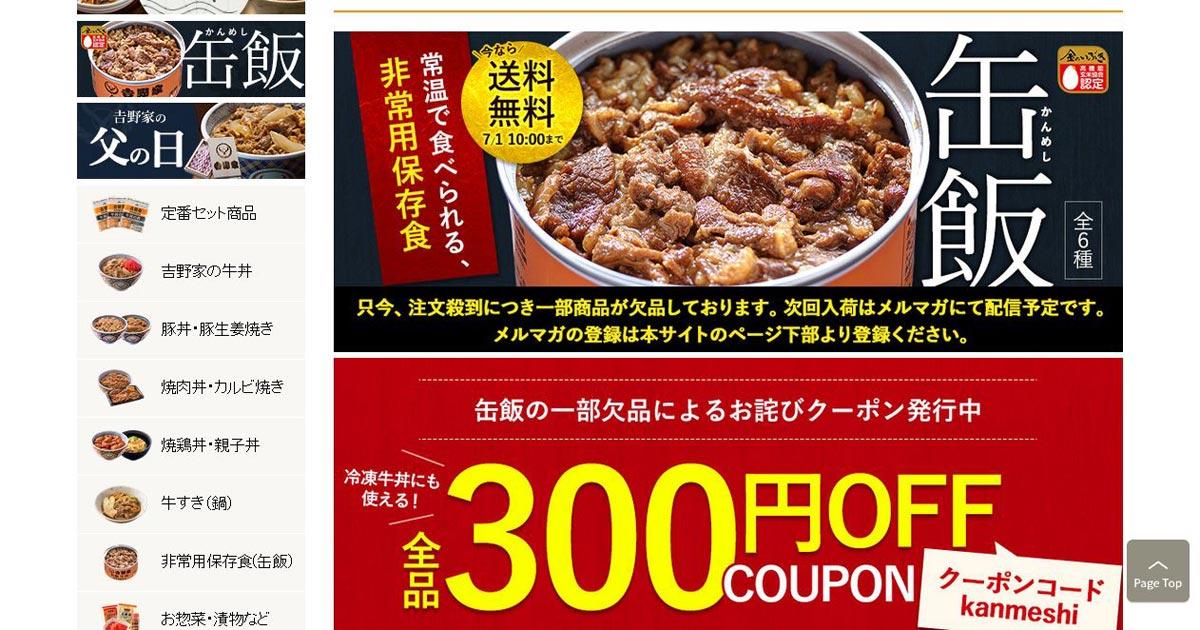 吉野家「牛丼缶詰」大ブレイクに見る、疲弊した外食産業の新たな商機