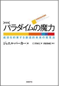 古今東西3000年から厳選する、<br />今、日本人が読むべき「戦略書」ベスト10【前編】