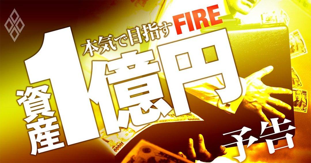 資産1億円 本気で目指すFIRE#予告