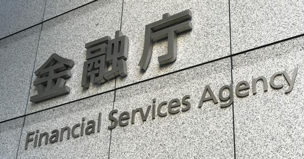 コインチェック騒動で浮き彫りに、「みなし業者」を生んだ金融庁の罪