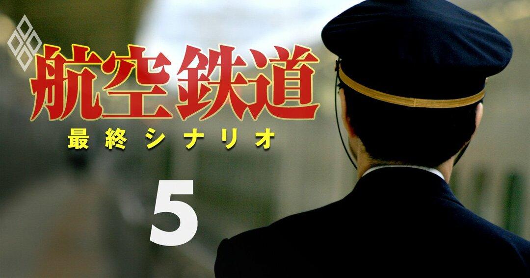 航空・鉄道 最終シナリオ#5