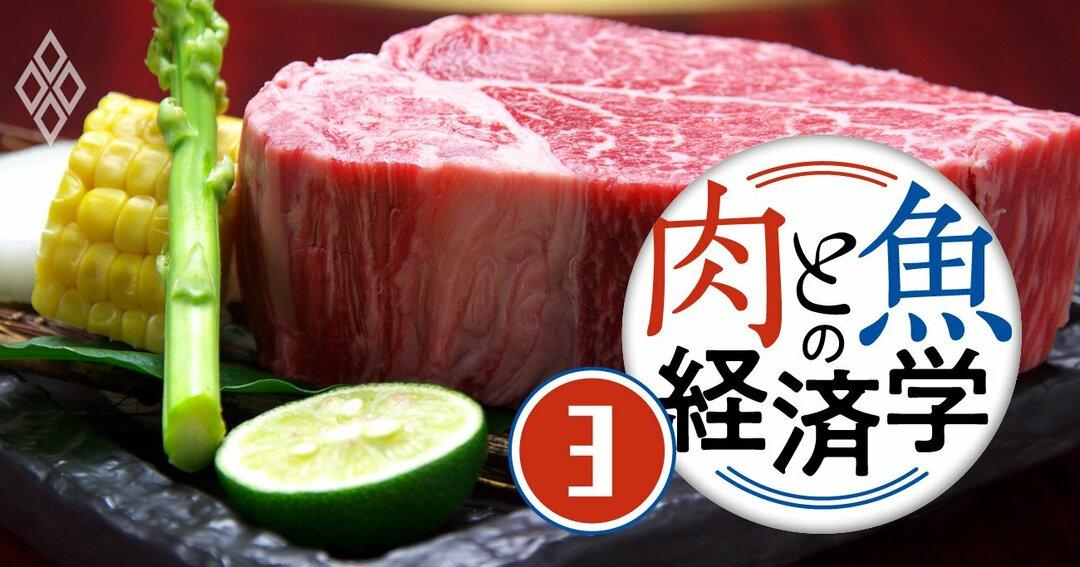 肉と魚の経済学#3
