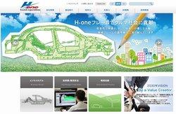 エイチワンは車体フレームなどの自動車部品を製造する企業。