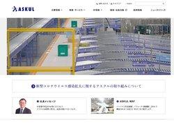 アスクルはオフィス用品の配達などを手掛ける企業。