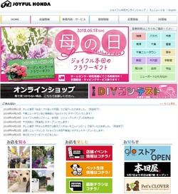 ジョイフル本田(3191)の株主優待