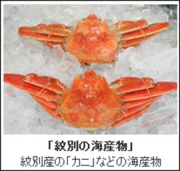 「ふるさと納税」で「毛ガニ」をもらえるのが「北海道紋別市」だ。