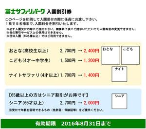 「富士サファリパーク」のWebサイトにある「公式割引」