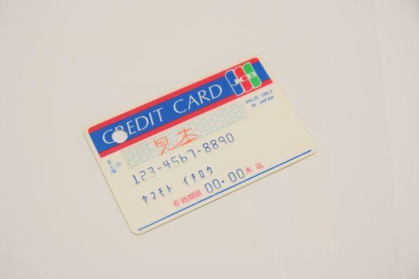 1969年9月に発行されたJCBのクレジットカード