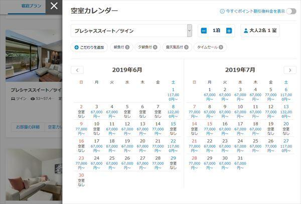 「一休.com」で見た「箱根・翠松園」の空室カレンダー