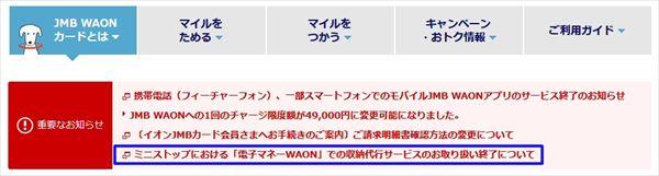 WAONのWebサイト