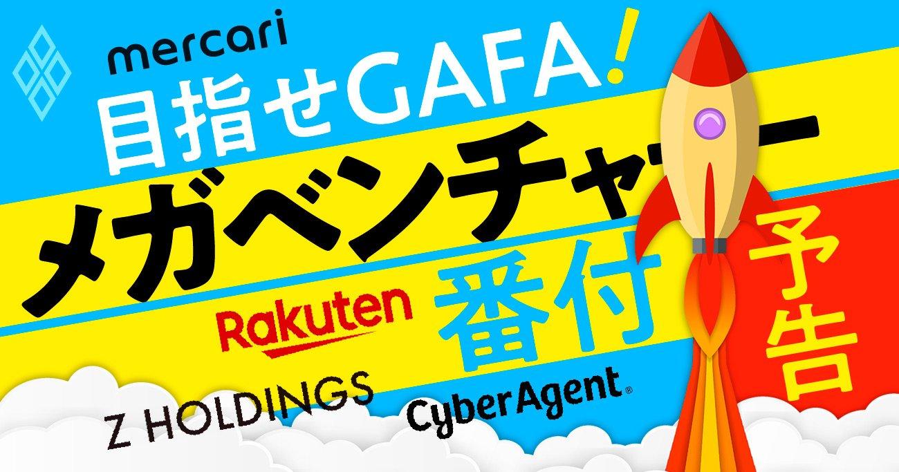 目指せGAFA!日本版「メガベンチャー番付」、有望50社の稼ぎ方と急所を徹底解剖
