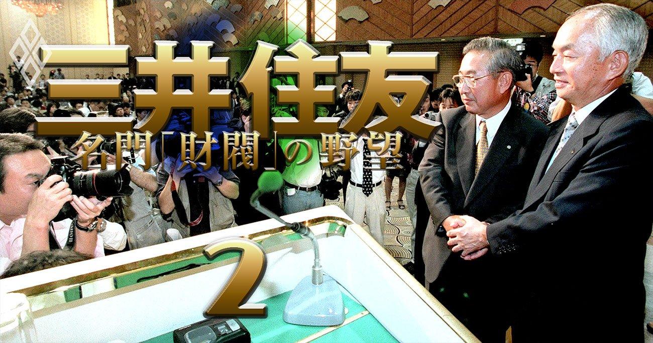 三井住友FGの取締役を独占、住友が三井を飲み込んだ銀行合併の暗闘