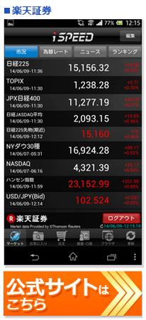 ネット証券会社スマホアプリランキング!楽天証券の株アプリ画面