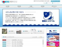 ヨンキュウは養殖用稚魚、飼料、鮮魚販売などを手掛ける企業。本社は宇和島市。