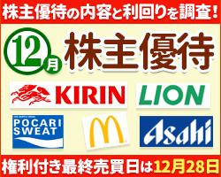 12月の株主優待の内容と利回りを調査!