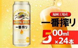 「朝倉市」の「キリン一番搾り生ビール500ml×24本 福岡工場産」