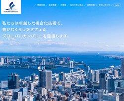 藤倉コンポジットは産業用資材や住宅機器などを幅広く手掛ける企業。